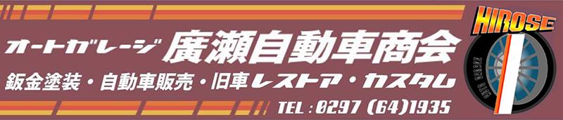 40年選手のベテランが手がける茨城県・龍ヶ崎市の自動車修理・旧車レストア