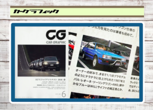 CAR GRAPHIC 龍ケ崎鈑金 龍ヶ崎板金