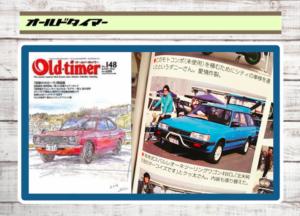龍ヶ崎板金 龍ケ崎鈑金 旧車レストア